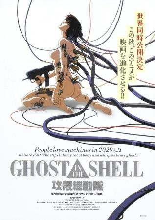 Ghost in the shell Movie poster 28cm x43cm 11INX17IN