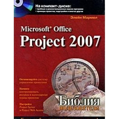 microsoft-office-project-2007-bible-cd-rom-included
