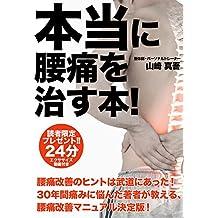 hontoniyotuuonaosuhon yotuukaizennohintohabudoniaata (Japanese Edition)