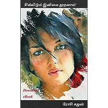 சில்லிடும் இனிமை தூறலாய்! - Sillidum Inimai Thooralaai! (Tamil Edition)