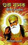 Girija Library Guru Nanak Jiban o Sadhana Book
