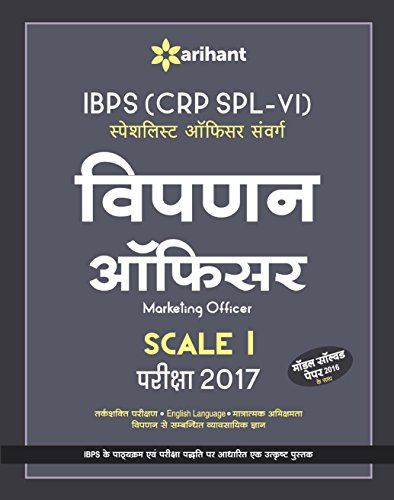 IBPS (CRP SPL-VI) Specialist Officer Vipnan Adhikari  Scale I Study Guide 2017