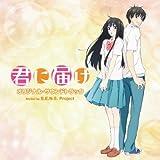 Songtexte von S.E.N.S. - Kimi ni Todoke Original Soundtrack