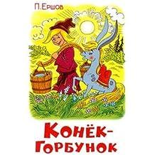 Konjok-Gorbunok: Naschi ljubimye multfil'my