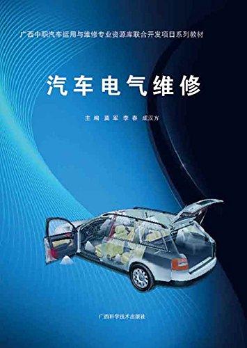 汽车电气维修 (Chinese Edition)