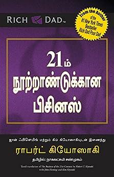 The Business of the 21St Century   (Tamil) by [Kiyosaki, Robert T.]