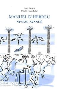 Manuel d'hébreu niveau avancé par Sonia Barzilaï