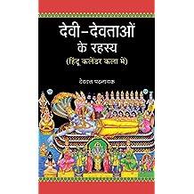 Devi Devtaon Ke Rahasya (Hindi Edition)