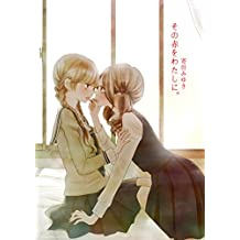 give me your red (yuri) (Japanese Edition)