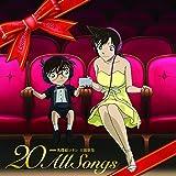 20 All Songs