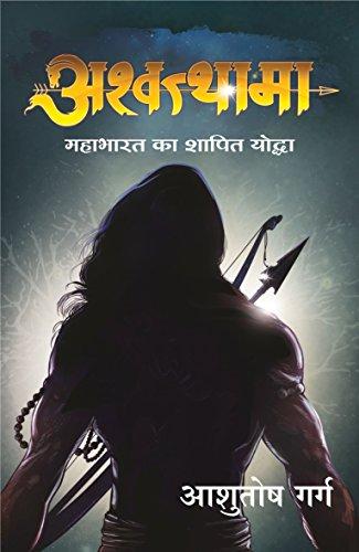 Mahabharata In Marathi Pdf