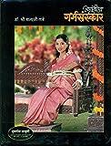 #5: Ayurvediya Garbh Sanskar (Marathi)