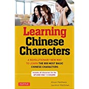 Tuttle Learning Chinese Characters: (HSK Levels 1 -3) A Revolutionary New Way to Learn and Remember the 800 Most Basic Chinese Characters by Alison Matthews (2007-08-15)