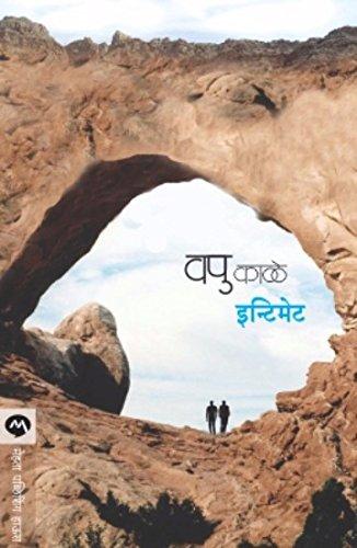 Intimate Marathi Ebook V P Kale Amazonin Kindle Store