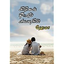 விழிகள் தீட்டும் வானவில் | Vizhigal Theetum Vanavil (Tamil Edition)