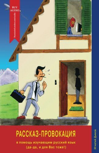 Rasskaz-Provokatsiya/The Story Provocation (Unconventional Russian Language Textbooks (Russian Readers)) por Ignaty Dyakov