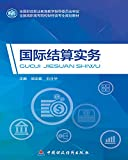 国际结算实务 (English Edition)