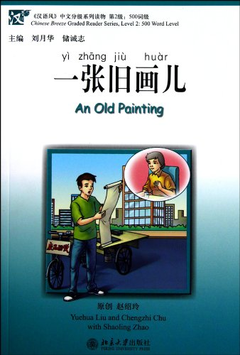 An Old Painting - Chinese Breeze Graded Reader Level 2: 500 Words Level (Chinese Breeze Graded Reader S) por Yuehua Liu