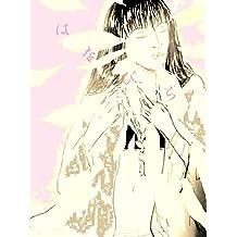 Hanabira: Chuukann (Japanese Edition)