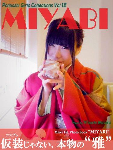Kostüm Kimono Girl - Ponbashi Girls Collections MIYABI (Japanese Edition)