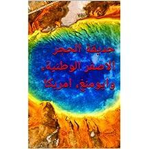 حديقة الحجر الاصفر الوطنية، وايومنغ، امريكا (Arabic Edition)