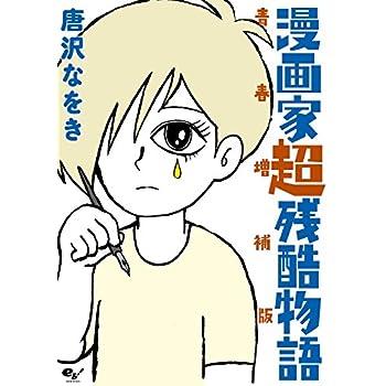 Mangaka chozankoku monogatari.