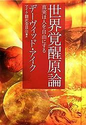 ä¸-界覚é†'原è«- ―真実ã¯äººã''自ç