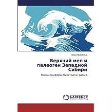 Verkhniy mel i paleogen Zapadnoy Sibiri: Foraminifery, biostratigrafiya