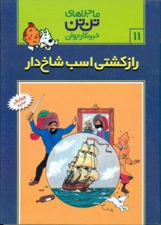tantan-10-raz-e-kashti-ye-asb-e-shakhdar-persa