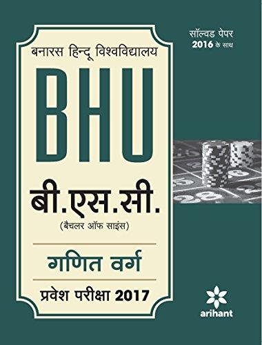 BHU B.Sc. Ganit Varg parvesh Pariksha 2017