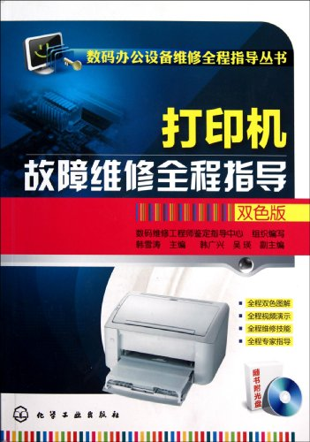 A Guide-Series of  Digital Office Equipment Maintenance - A Guide to Printer Troubleshooting (Two-Color Edition) (with CD) (Chinese Edition)