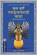 Garudjanmachi Katha (Marathi Edition)