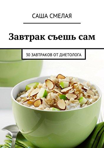 Завтрак съешьсам: 30завтраков отдиетолога (Russian Edition)