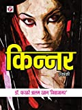Kinner (Hindi Edition)