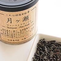 Tokyo Matcha Selection Tea - Creha Tea : Tsukigase First Flush 50g (1.76oz) Japanese pure black tea from Nara [Standard ship by SAL: NO tracking number]
