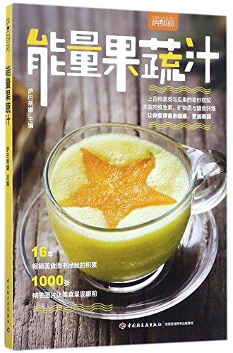 Saba Kitchen: Energizing Fruit & Vegetable Juice (Chinese Edition) (Energizing Fruit)