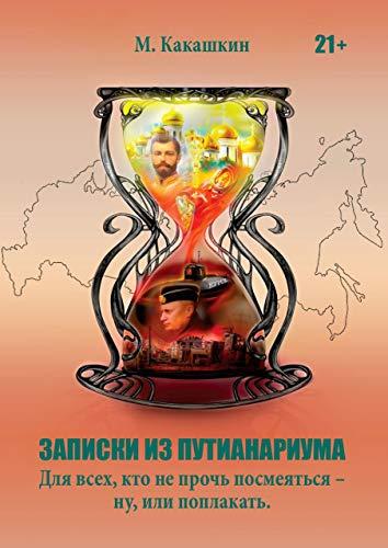 Записки из Путианариума: Для всех, кто не прочь посмеяться —ну, или поплакать (Russian Edition) book cover