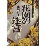 Hanazono no meikyu: Daisanjunikai Edogawa Ranpo-sho jushosaku (Japanese Edition)
