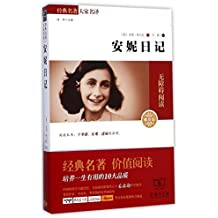 The Diary of Anne Frank (Quality Version,Accessible Reading) (Chinese Edition)