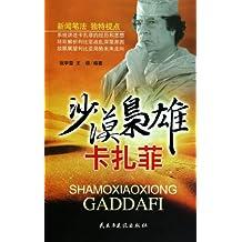 Qaddafi: The Hero in Desert