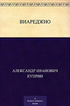 Виареджио (Russian Edition) di [Куприн,Александр Иванович]