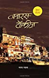 Banaras Talkies