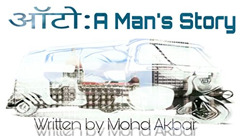 ऑटो : A Man's Story (Hindi Edition) por Mohd Akbar