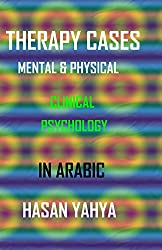 Therapy Cases Mental & Physical: In Arabic