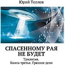 Спасенному рая небудет: Трилогия. Книга третья. Грязное дело