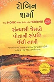 The Monk Who Sold His Ferrari   (Gujarati)