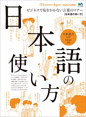discover-japan-culture-japanese-edition
