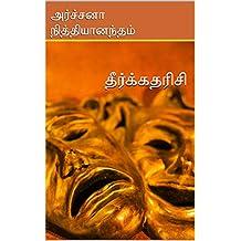 தீர்க்கதரிசி (Tamil Edition)