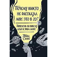 Почему никто не рассказал мне это в 20?: Интенсив по поиску себя в этом мире (Russian Edition)
