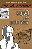Swami Aur Uske Dost